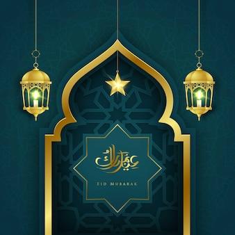 Eid mubarak background with arabic calligraphy and golden lantern
