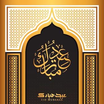 イードムバラク背景ゴールドホワイトとブラックの色とイスラムの要素