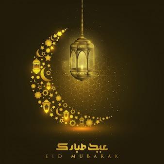 イードムバラク美しいイスラムの背景。ランタン、月、アラビア語の書道を使ったデザイン