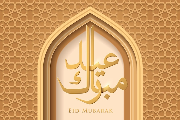 Eid mubarak calligraphy arabic design on mosque door islamic background