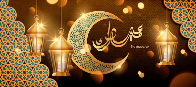 Eid mubarak calligraphy banner design with arabesque decorations and hanging lanterns in golden tone, happy holiday written in arabic