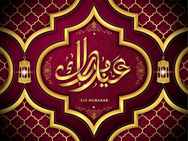 Eid mubarak calligraphy design, happy holiday in arabic calligraphy with exquisite window shape design and fanoos, golden color and scarlet, luxurious style