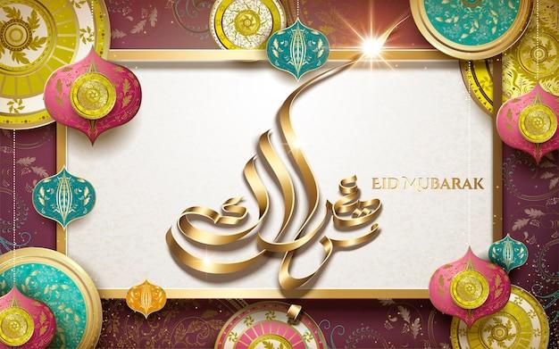 베이지 색 접시에 eid 무바라크 서예 디자인