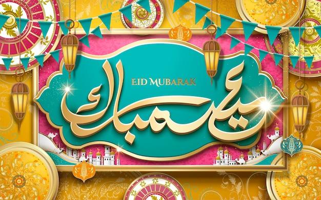 청록색 배너에 eid 무바라크 서예 디자인