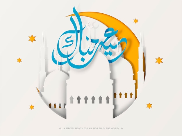Eid mubarak calligraphy design on white paper mosque with yellow crescent