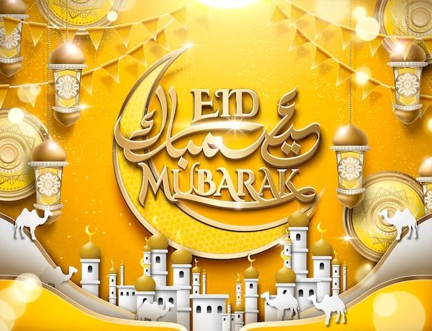 초승달과 부채꼴이 공중에 매달려있는 eid 무바라크 서예 디자인