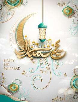 이드 무바라크 캘리 그래피 디자인, 황금 초승달과 허공에 매달린 파 누스
