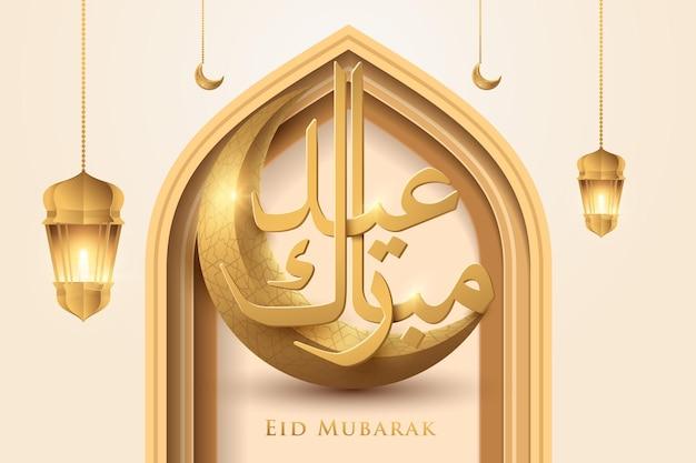 Eid mubarak calligraphy design with golden crescent on mosque door islamic background