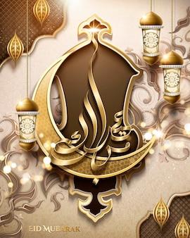 Eid 무바라크 서예 디자인