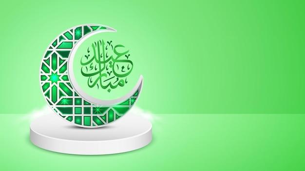 Eid mubarak calligraphy and green crescent on podium
