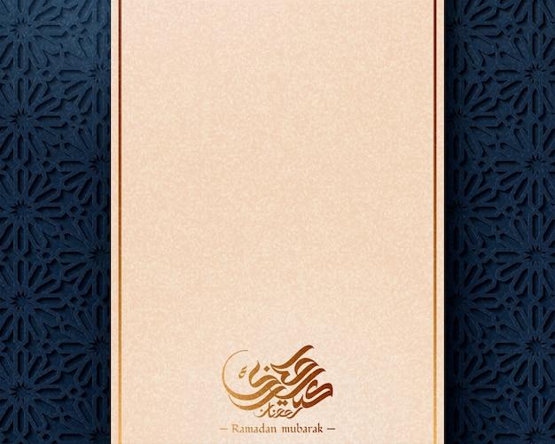 Eid mubarak calligraphy means happy holiday on beige background