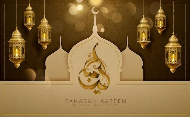 Eid 무바라크 캘리 그래피는 종이 예술 사원과 황금 파누에서 행복한 휴가를 의미합니다.