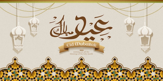 Eid mubarak calligraphy means happy holiday with arabesque pattern and white fanoos