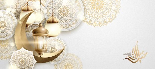 Eid 무바라크 서예는 당초 무늬와 초승달 모양으로 행복한 휴가를 의미합니다.