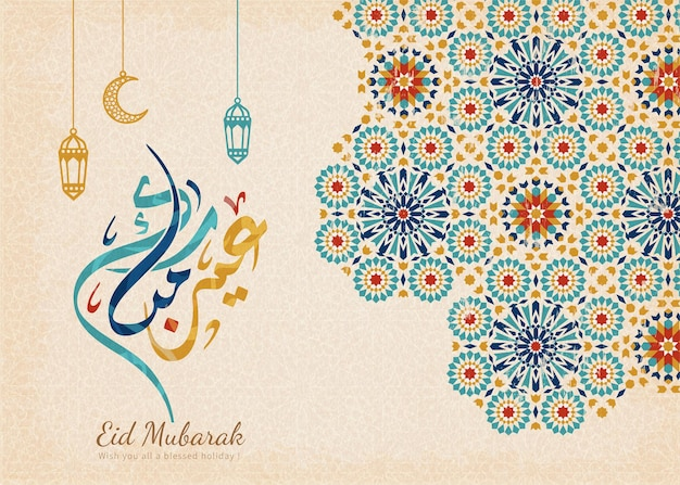 Eid mubarak calligraphy means happy holiday with beautiful blue arabesque patterns and hanging lanterns