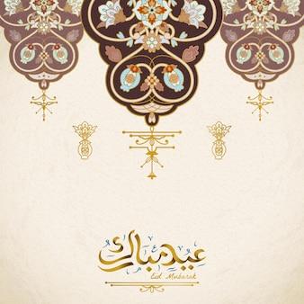 Eid mubarak calligraphy means happy holiday with elegant arabesque fanoos on beige background