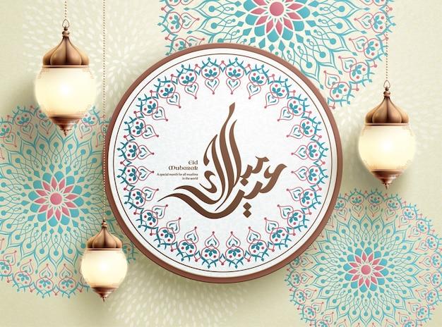 Каллиграфия ид мубарак означает с праздником с изящным цветочным арабеском на фоне и висящими фану