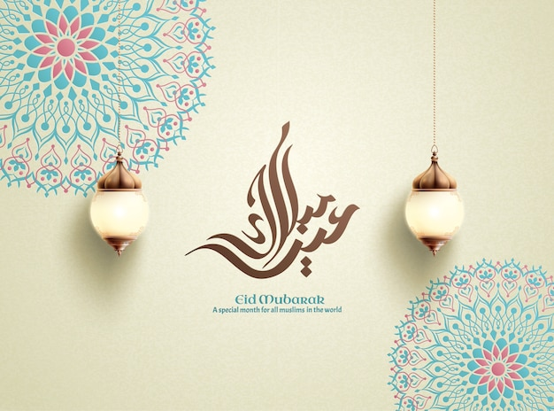 Eid mubarak calligraphy means happy holiday with graceful floral arabesque background and hanging fanoos