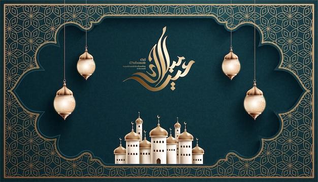 Каллиграфия на ид мубарак означает счастливого праздника с мечетью и фану на темно-бирюзовом фоне