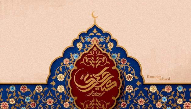 Eid 무바라크 서예는 행복한 휴일을 의미합니다