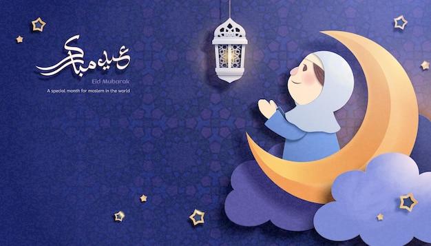 Eid mubarak calligraphy means happy holiday
