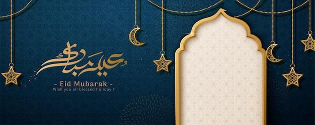 イードムバラク書道は幸せな休日を意味します
