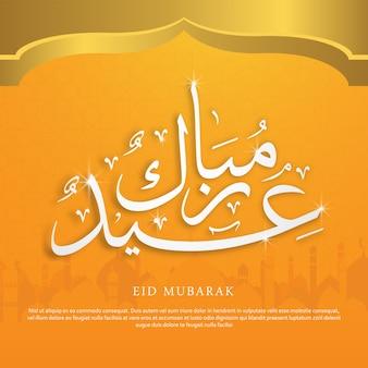 Eidムバラク書道のポストカード