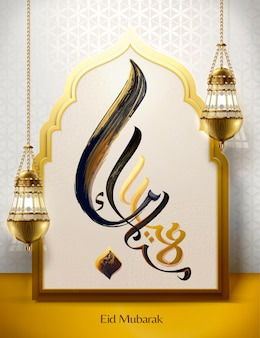 Eid mubarak calligraphy which means happy holiday on arabic arch background