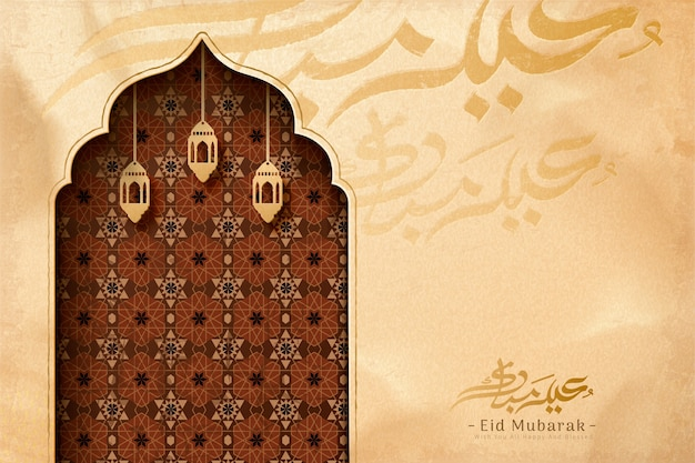 Eid mubarak calligraphy which means happy holiday