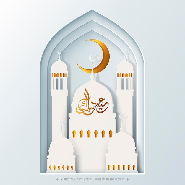 Eid mubarak calligraphy on white paper mosque with golden crescent, scenery outside the window