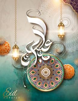 Eid mubarak calligraphy with arabesque decorations and ramadan lanterns