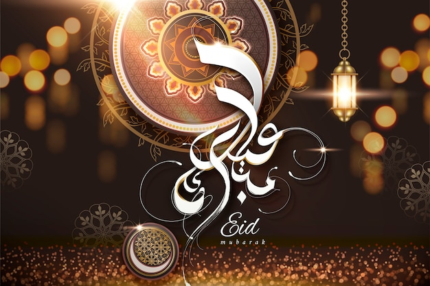 Eid mubarak calligraphy with arabesque patterns on shimmering bokeh brown background