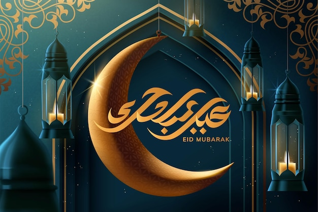 Eid mubarak calligraphy with arch and 3d illustration lamps in blue tone