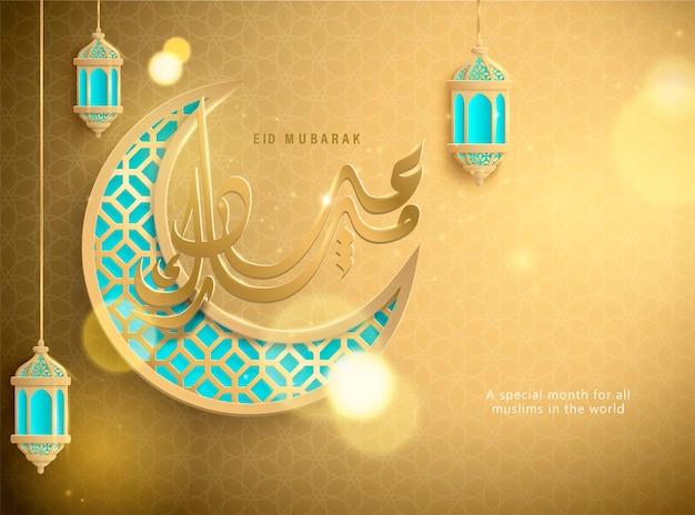 Eid mubarak calligraphy with designed crescent and lantern in golden and aquamarine blue