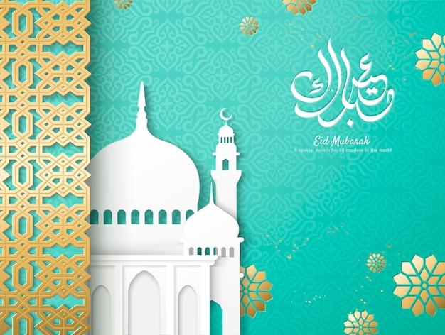 황금 기하학적 프레임이있는 eid 무바라크 서예