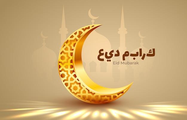 Eid mubarak calligraphy with hollow engraving golden moon. ramadan concept.