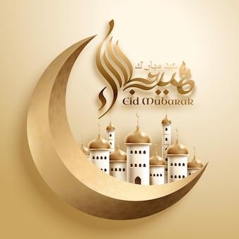 Каллиграфия в ид мубарак с мечетью на полумесяце, арабские термины, что означает счастливого праздника