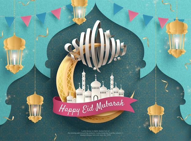Каллиграфия ид мубарак с мечетью на луне