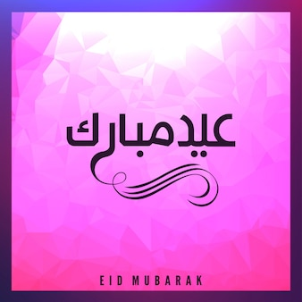 Eid Mubarak card with elegant design vector