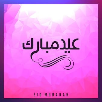 Eid mubarak card with elegant design vector