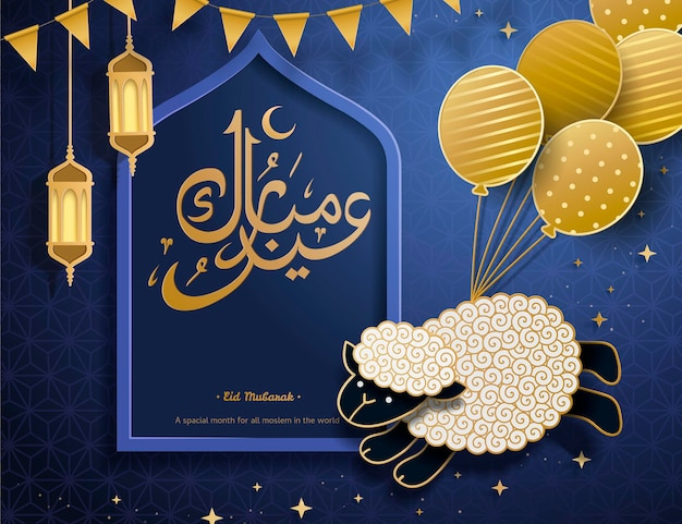 Eid mubarak design with cute sheep tied with golden balloons flying in the air