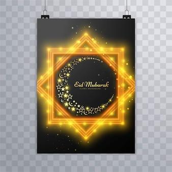 빛나는 프레임의 이드 무바라크 디자인