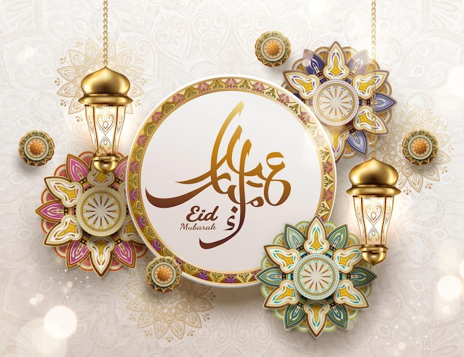 Eid mubarak design with hanging lanterns and flowers, happy holiday written in arabic calligraphy