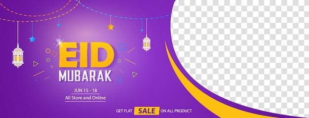 Eid mubarak eidセールスバナーカバーコンセプトテンプレートデザイン
