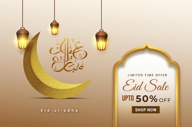 Eid mubarak and eid ul adha sale banner template design