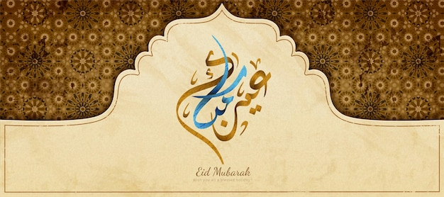 Eid mubarak font design means happy ramadan with arabesque patterns and onion dome