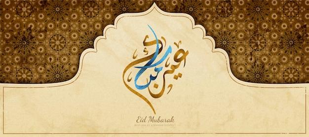 Eid mubarak font design means happy ramadan with arabesque patterns and onion dome Premium Vector