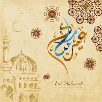Eid mubarak font design means happy ramadan with arabesque patterns and sketch mosque