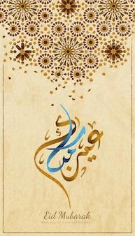 Eid mubarak font design means happy ramadan with arabesque patterns