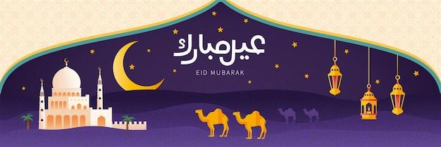 Eid mubarak 글꼴 디자인은 밤에 평평한 스타일의 모스크가있는 행복한 라마단을 의미합니다.